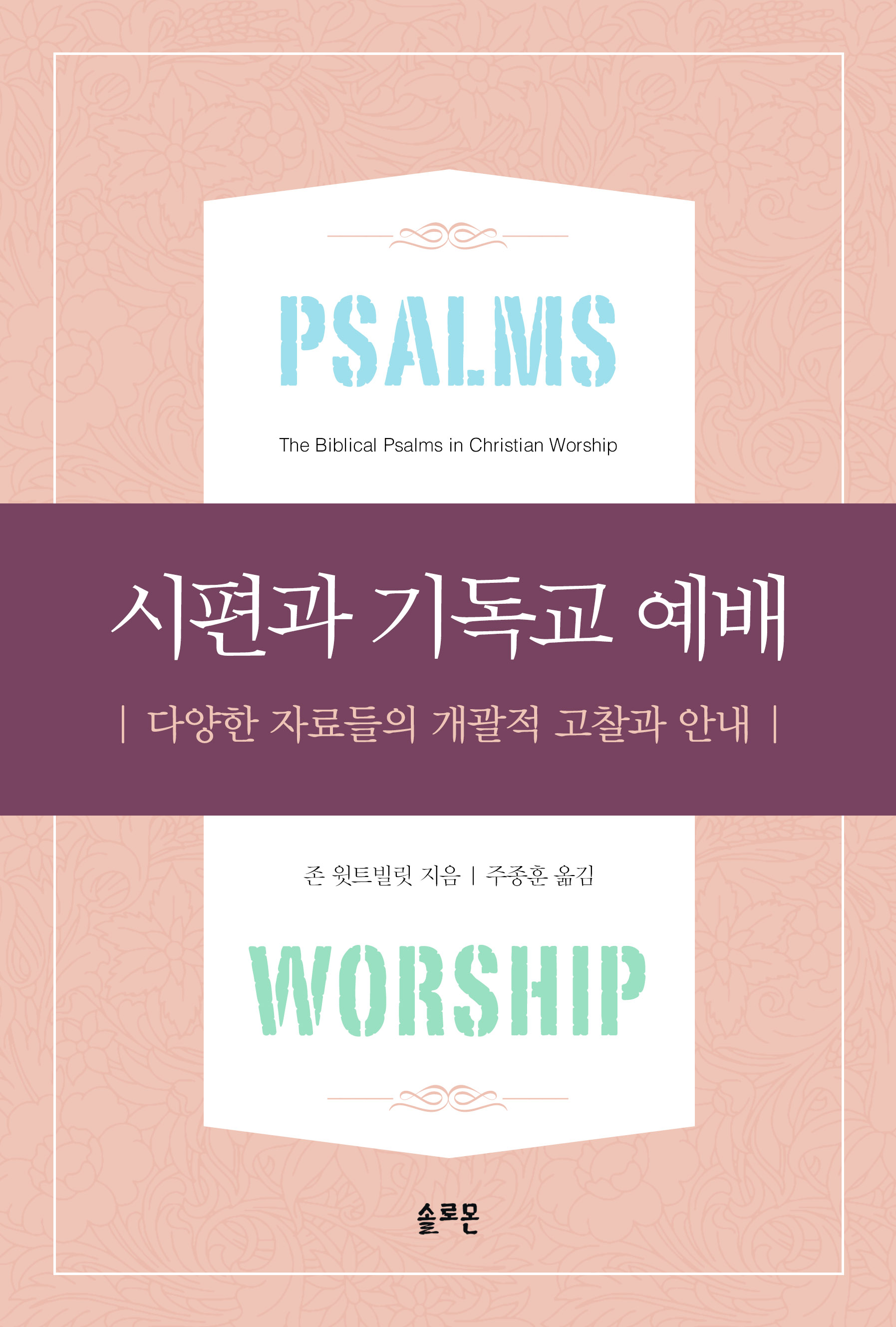 The Biblical Psalms in Christian Worship Korean Version